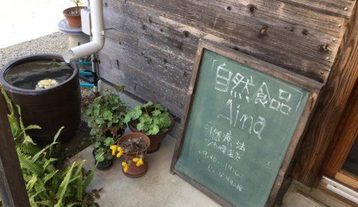2019.04.03 オーガニックショップ&カフェ アイナ
